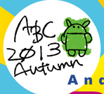 Android開発者のお祭り『ABC2013 Autumn』が10月20日(日)に開催!
