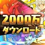 パズドラ:ゴッドフェスのラインナップ発表!2000万ダウンロード達成記念イベント!追加情報その3