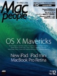 MacPeople 12月号(10月29日発売)
