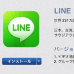 LINEのMacApp Store版がリリース、今すぐ入れておきましょう|Mac