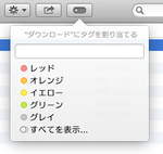 Mavericks新機能:ファイル検索がより効率化するタグ機能|Mac