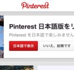 写真共有SNS『Pinterest』日本語版が突然開始!?(ただし一部の人のみ)