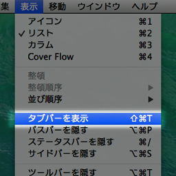 Os X Mavericksの新機能 Finderタブ の使い方まとめ Mac 週刊アスキー
