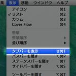OS X Mavericksの新機能「Finderタブ」の使い方まとめ|Mac