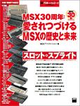 週刊アスキー・ワンテーマ MSX30周年:愛されつづけるMSXの歴史と未来|電子書籍(10月31日発売)