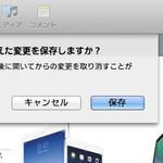 Mavericksカスタマイズ:ファイルがいつ保存されているか誰か教えて!|Mac