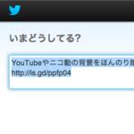 ページタイトルとURLをツイート画面にセットできるSafari拡張機能|Mac