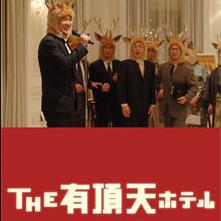 iTunesで観たい三谷幸喜映画 THE 有頂天ホテル、ステキな金縛り|Mac