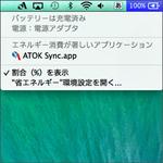 MacBook Airのバッテリーを少しでもいいから長持ちさせたい!|Mac