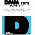 艦これ課金にDMMカードが便利 ソーシャルライター田口厳選ニュース17本