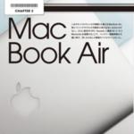 MacBook AirとRetinaモデルの小さな画面で使いたいOS Xテクニック|Mac