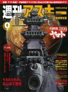週刊アスキー 秋葉原限定版 6月号(5月25日配布)