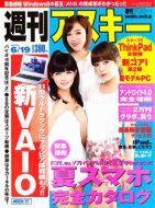 週刊アスキー6月19日(6月5日発売)
