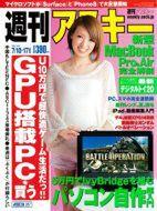 週刊アスキー7月10-17日合併号(6月25日発売)