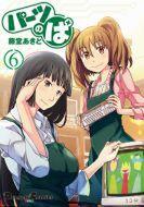 『パーツのぱ(6)』(電撃コミックスEX)(6月27日発売)