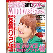週刊アスキー増刊 Windows8のすべて