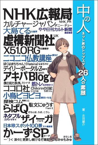 中の人 ネット界のトップスター26人の素顔(7月6日発売)
