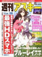 週刊アスキー7月24日号(7月9日発売)