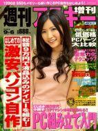 週刊アスキー増刊『はじめての激安パソコン自作』(7月26日発売)