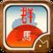 『ぐんまのやぼう』iPhone・Androidゲーム部門