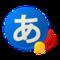 『Google 日本語入力』Android実用ツール部門