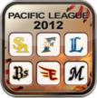 『パ・リーグ2012』iPhone・Androidエンタメ部門