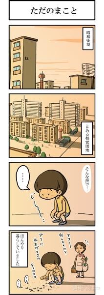 都営はなまる団地Vol.1