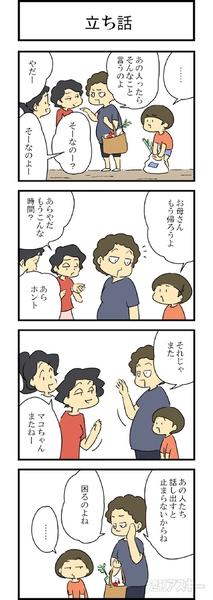都営はなまる団地Vol.2