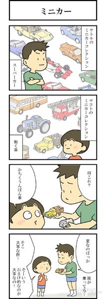 都営はなまる団地Vol.3