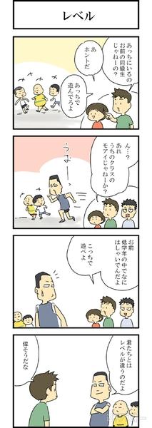 都営はなまる団地Vol.4