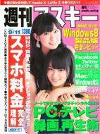 週刊アスキー9月11日号(8月28日発売)
