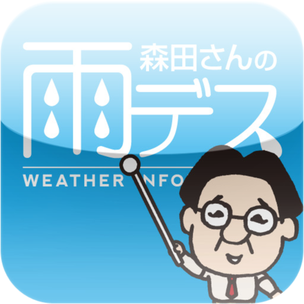 『森田さんの雨デス』