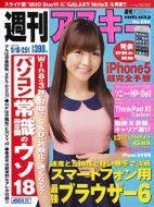 週刊アスキー9月18-25日合併号(9月4日発売)