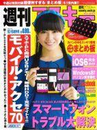 週刊アスキー10/16増刊号(9月10日発売)