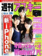 週刊アスキー10/2号(9月18日発売)