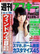 週刊アスキー10/9号(9月25日発売)