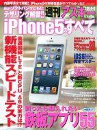 週刊アスキー増刊『iPhone5のすべて』(10月4日発売)