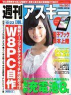 週刊アスキー10/23号(10月9日発売)