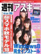 週刊アスキー10/30号(10月16日発売)
