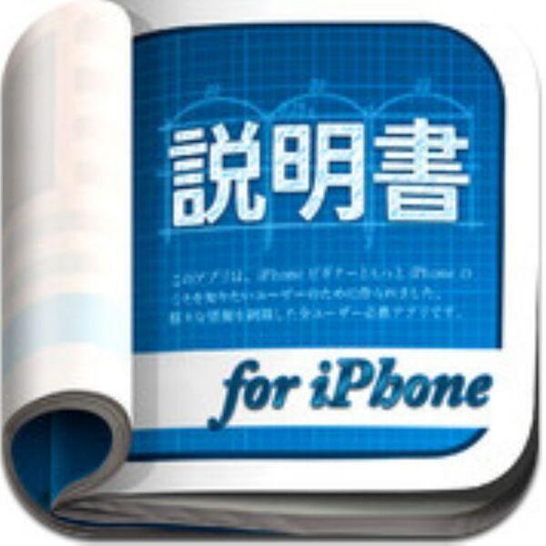 説明書 for iPhone
