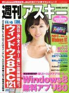 週刊アスキー11/6号(10月23日発売)