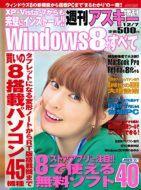 週刊アスキー増刊『Windows8のすべて』(10月26日発売)