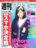 週刊アスキー11/20号(11月6日発売)画質調整