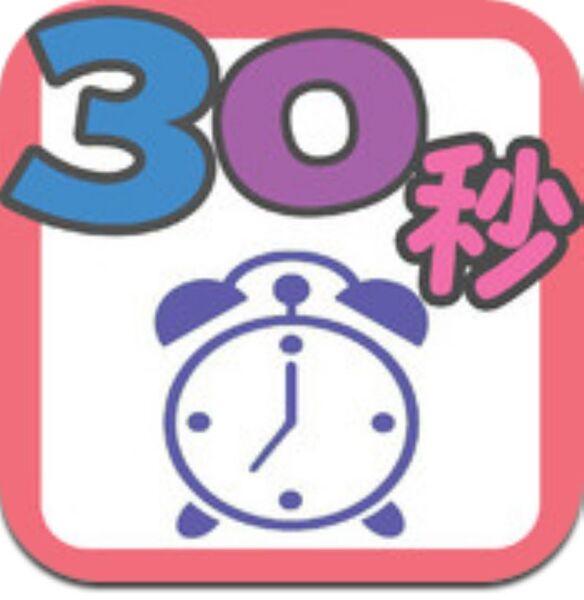 短時間で可能なダイエットメニューが満載なiPhoneアプリ、30秒ダイエット