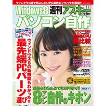 週刊アスキー増刊 Windows8パソコン自作増刊