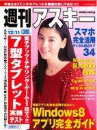 週刊アスキー12/11号(11月27日発売)