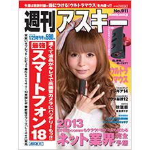 週刊アスキー 2013年 1/29増刊号