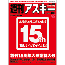 週刊アスキー 12/25-1/1合併号