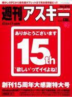 週刊アスキー12/25-1/1合併号(12月10日発売)