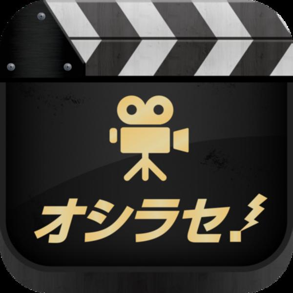 『地上波初映画オシラセ!』